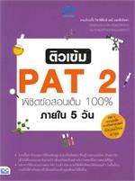 ติวเข้ม PAT 2 พิชิตข้อสอบเต็ม 100% ภายใน 5 วัน